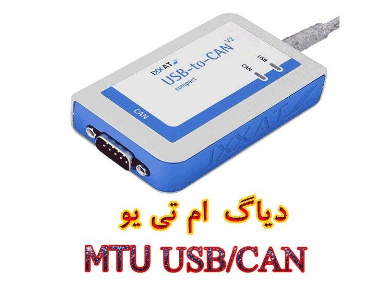 دیاگ ام تی یو MTU DIAGNOSTIC USB-to-CAN